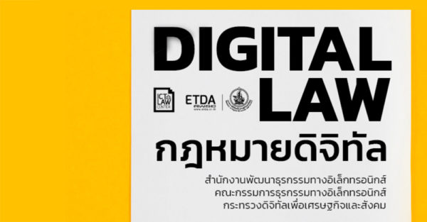 etda digital laws ebook 1 600x313